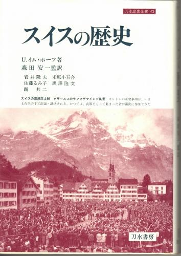スイスの歴史 刀水歴史全書  - 古本ほたる